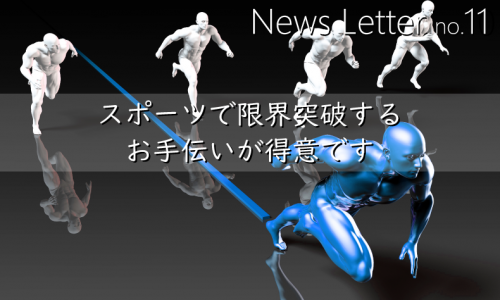 news letter no.11