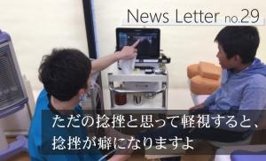 newsletter29