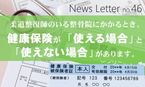 newsletter46