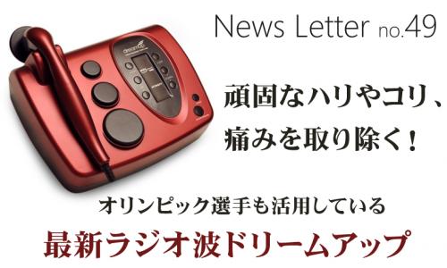 newsletter49