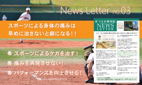 ニュースレター第3号