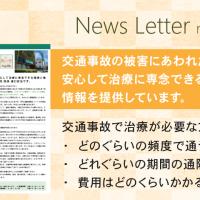 newsletter第6号