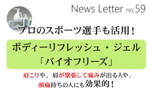 newsletter59