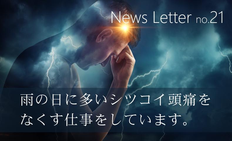 ニュースレター第21号