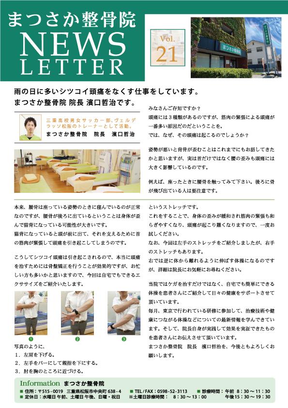 newsletter21