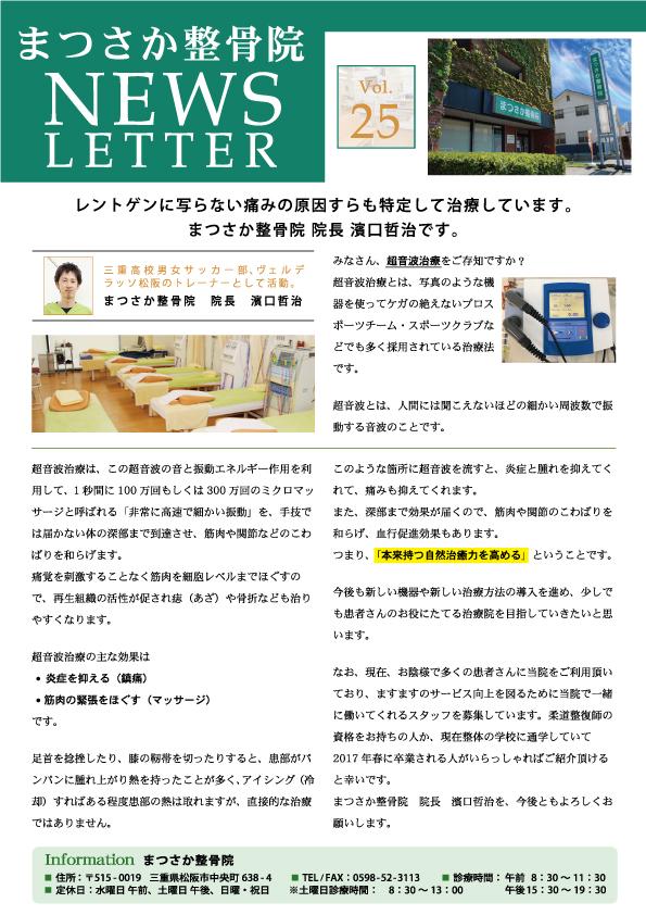 Newsletter25