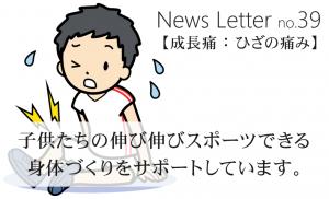 newsletter39