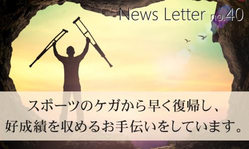 ニュースレター第40号