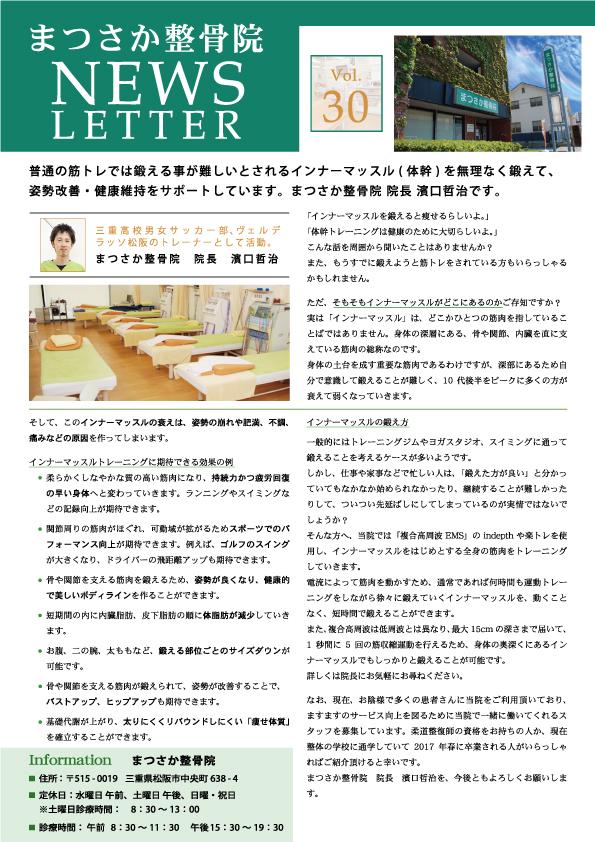 newsletter30