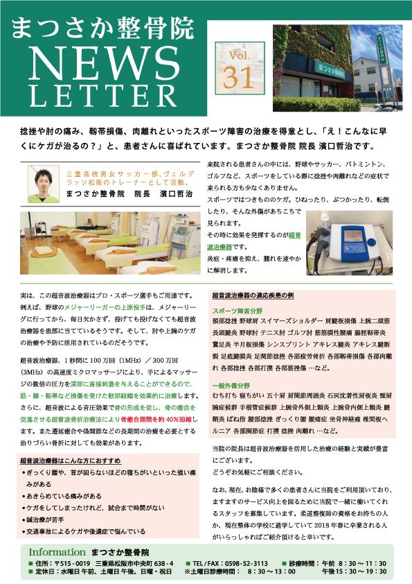 newsletter31