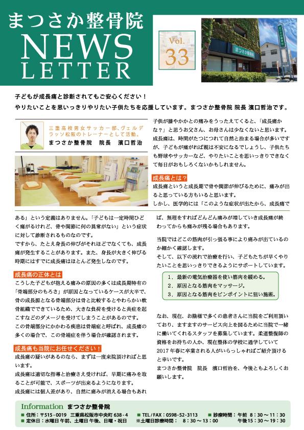 newsletter33