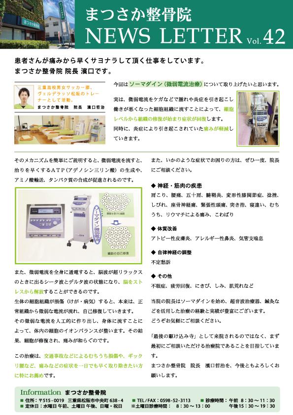 newsletter42