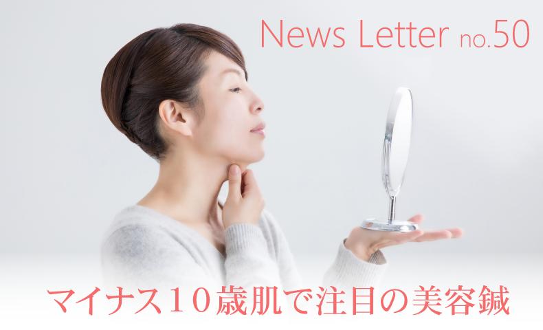 newsletter50