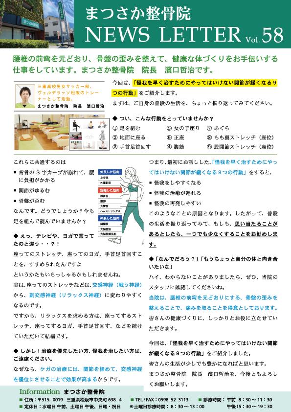 newsletter58