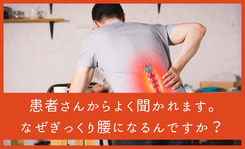 ぎっくり腰原因