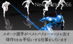 newsletter66