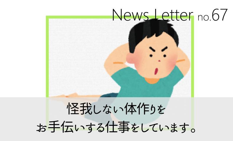 ニュースレター67号