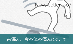 ニュースレター68号