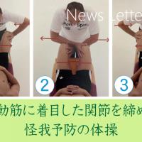 ケガの予防体操
