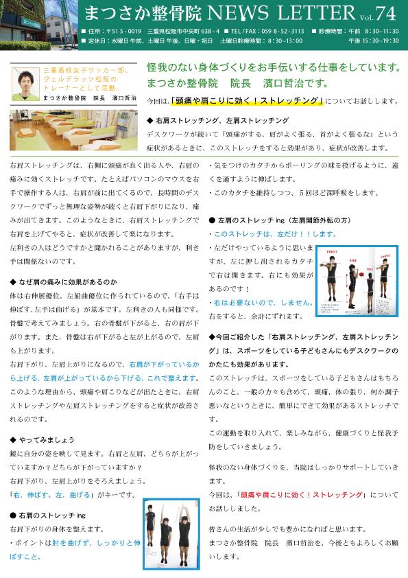 ニュースレター74号